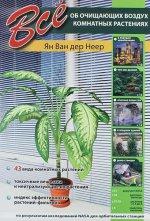 Все об очищающих воздух комнатных растениях. (мел.)