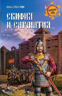 НРУС Скифия и Сарматия (12+)
