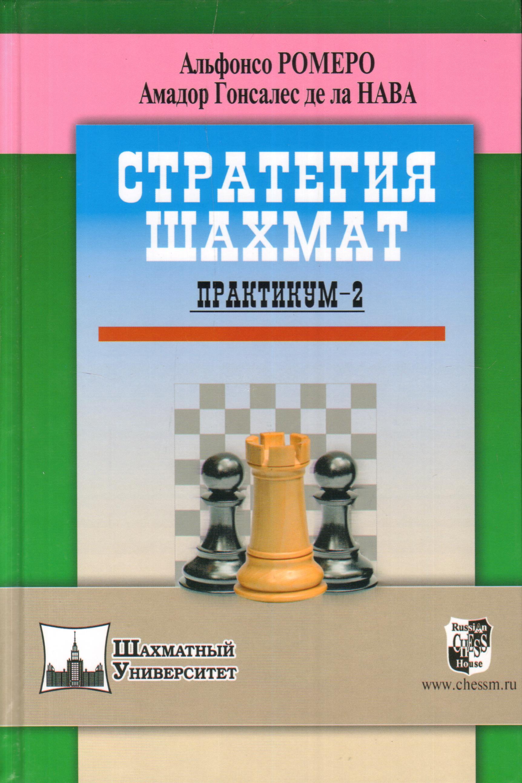 Стратегия шахмат.Практикум-2