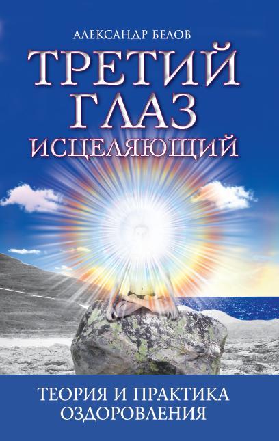 Третий глаз исцеляющий. 7-е изд. Теория и практика оздоровления
