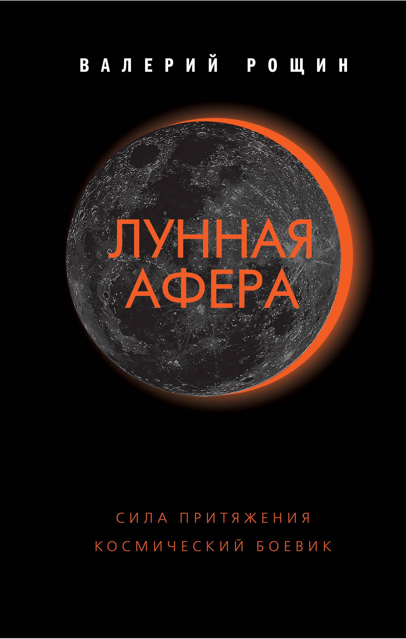 Лунная афера