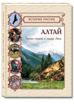 Алтай. Горная страна в сердце Азии