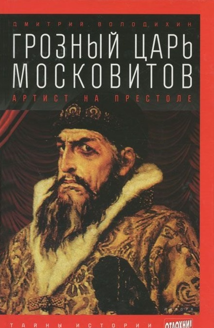 Грозный царь Московитов. Артист на престоле