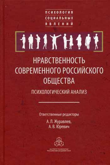 Нравственность современного российского общества: психологический анализ. Журавлев А.Л., Юревич А.В. (отв. реддакторы)