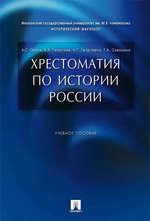 Хрестоматия по истории России.Уч.пос.