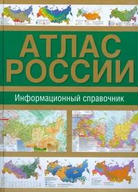 Атлас России. Информационный справочник