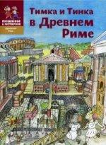 ДР 003 Тимка и Тинка в Древнем Риме
