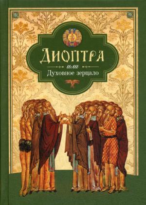 Диоптра, или Духовное зерцало: сборник