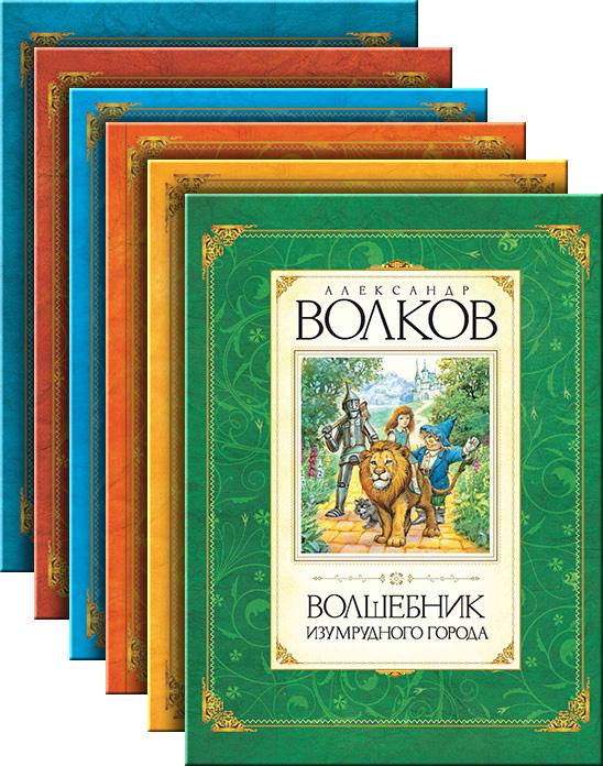Комплект Книги Волкова (из 6 книг)