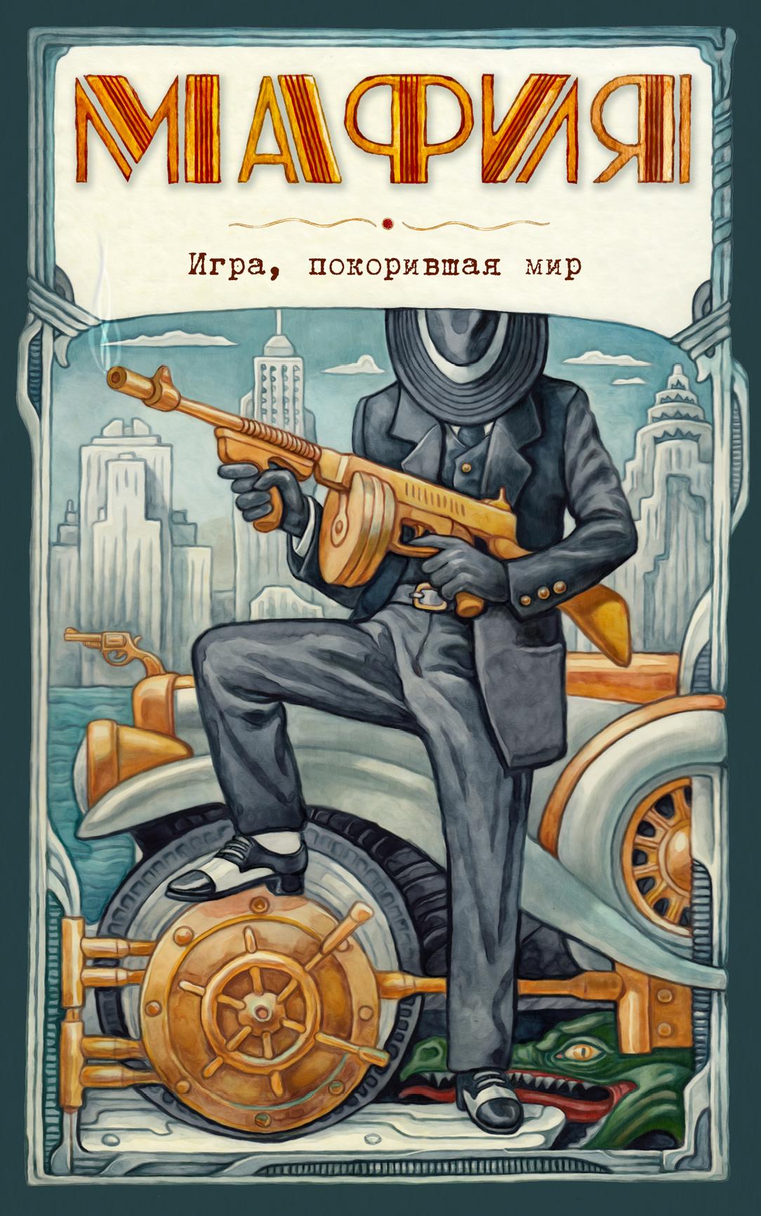 Мафия. Новое оформление: эксклюзивные авторские иллюстрации (набор для игры: карточки для ведущего, книга, карты)
