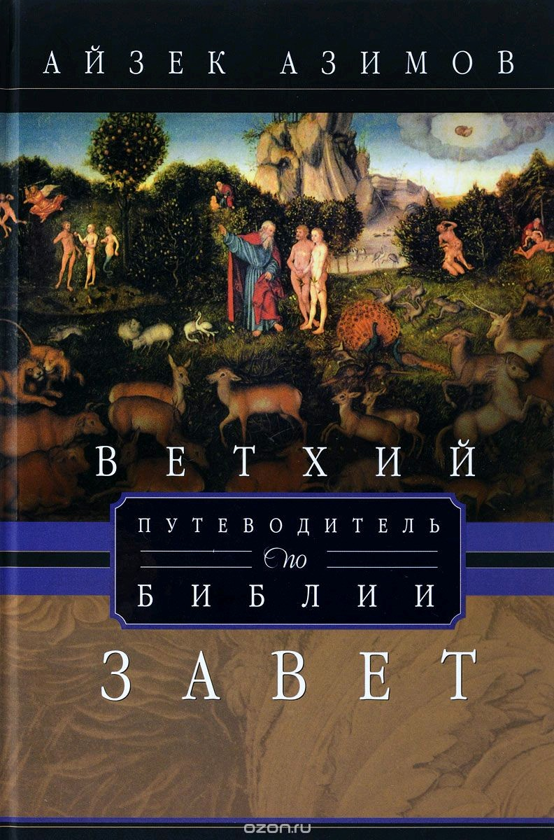 Ветхий завет. Путеводитель по Библии