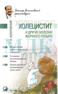 Холецистит и другие болезни желчного пузыря. 2-е изд.