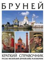 Бруней краткий справочник