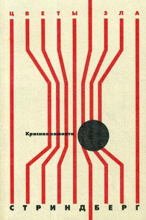 Красная комната: роман, новелла. Стриндберг А.