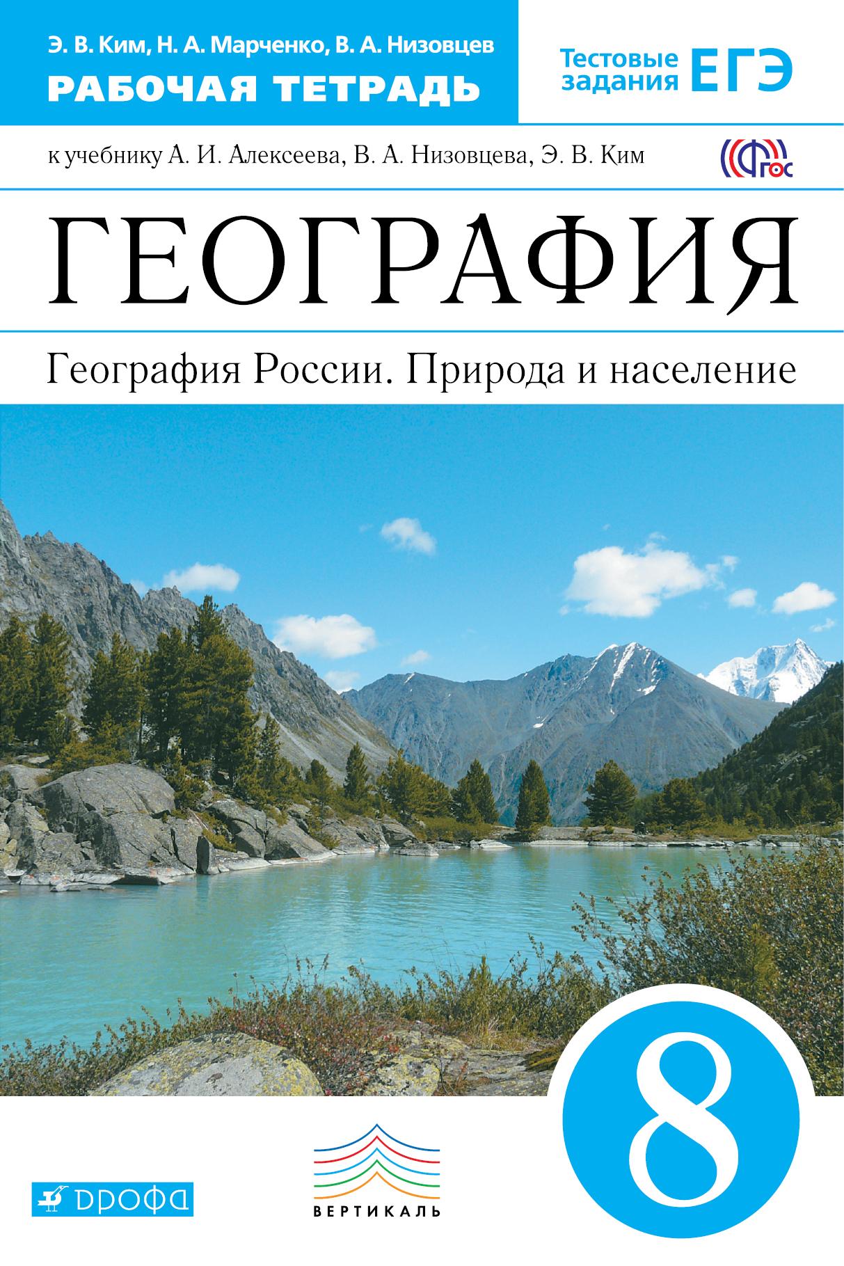 География России.8кл. Рабочая тетрадь.(Ким).ВЕРТИКАЛЬ