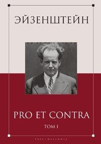Эйзенштейн: pro et contra