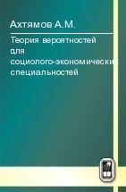 Теория вероятностей для социально-экономических специальностей: Учебное пособие. Ахтямов А.М.