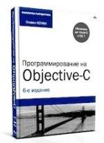 Программирование на Objective-C. Шестое издание
