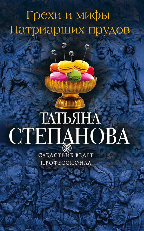Степанова Т. Грехи и мифы Патриарших прудов
