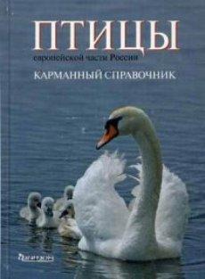 Птицы европейской части России (карман.справочник)