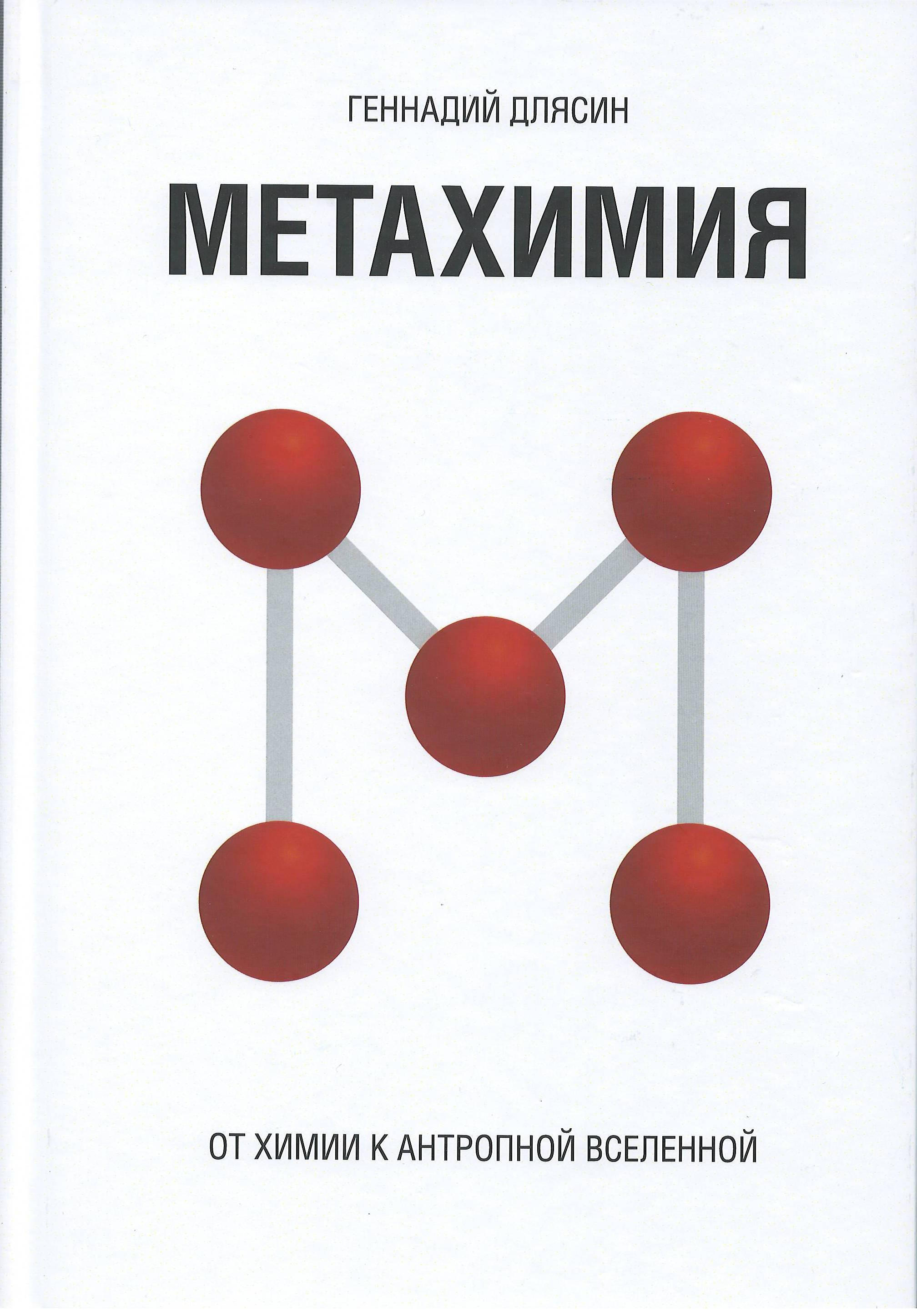 Метахимия. От химии к антропной Вселенной.