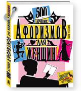 500 лучших афоризмов для женщин/500 лучших афоризмов для мужчин (перевертыш)