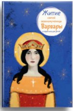 Житие святой великомученицы Варвары в пересказе для детей Фарберова Лариса Иосифовна