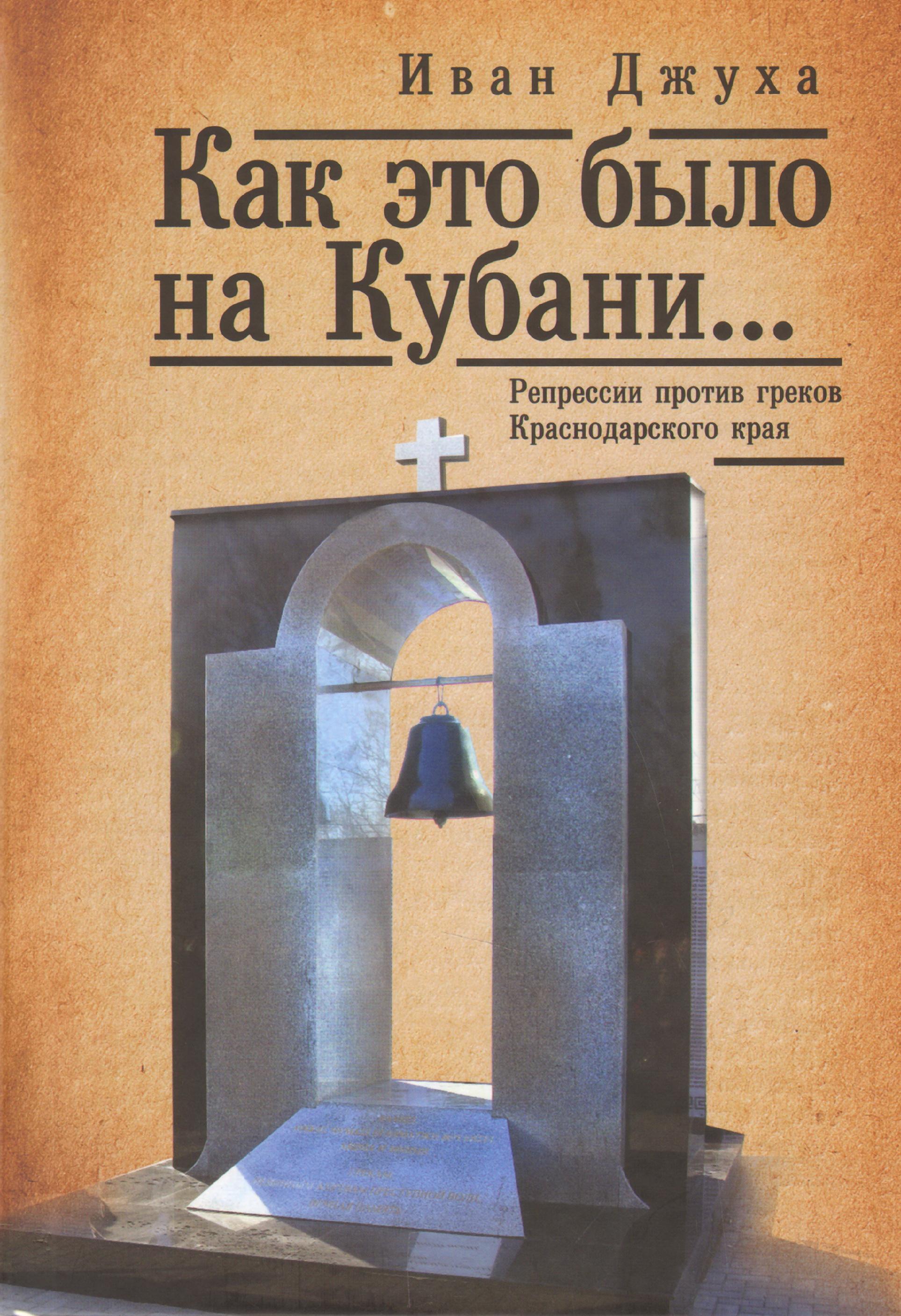 Как это было на Кубани...Репрессии против греков Краснодарского края