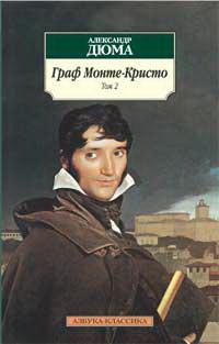 Граф Монте-Кристо (в 2-х томах) (комплект)