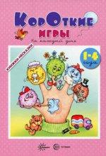 Книжки-несказки. Короткие игры. На каждый день (для детей 1-4 года). Андросова М.Н., Кузнецова А.А.