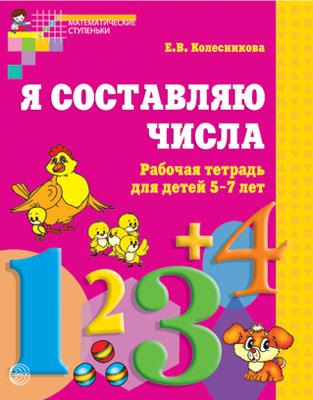 Я составляю числа. Рабочая тетрадь для детей 5-7 лет. 2-е издание/Колесникова Е.В.