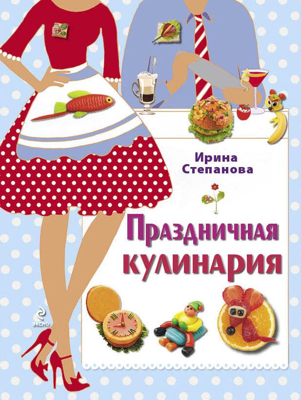 Кулинарному творцу. 117 идей о том, что можно сделать с обычными продуктами, когда хочется чего-то особенного (комплект)