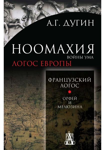 Ноомахия: войны ума. Французский Логос. Орфей и Мелюзина. Дугин А.Г.