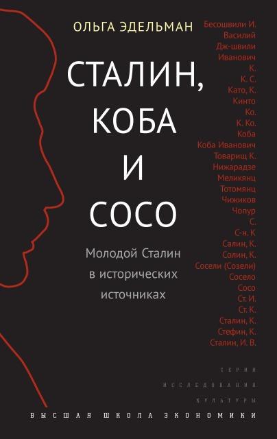 Сталин, Коба и Сосо. Молодой Сталин в исторических источниках. Эдельман О.