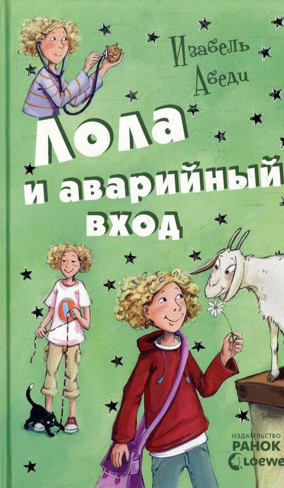 Усі пригоди Лоли:   Лола и аварийный вход: кн. 5  (р) Н.И.К.