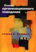 Основы организационного поведения. 8-е изд. Роббинз С.П.