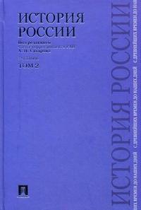История России том 2 в 2 тт [Учебник]