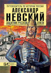 САХАРОВ А. Александр Невский. Защитник земли Русской