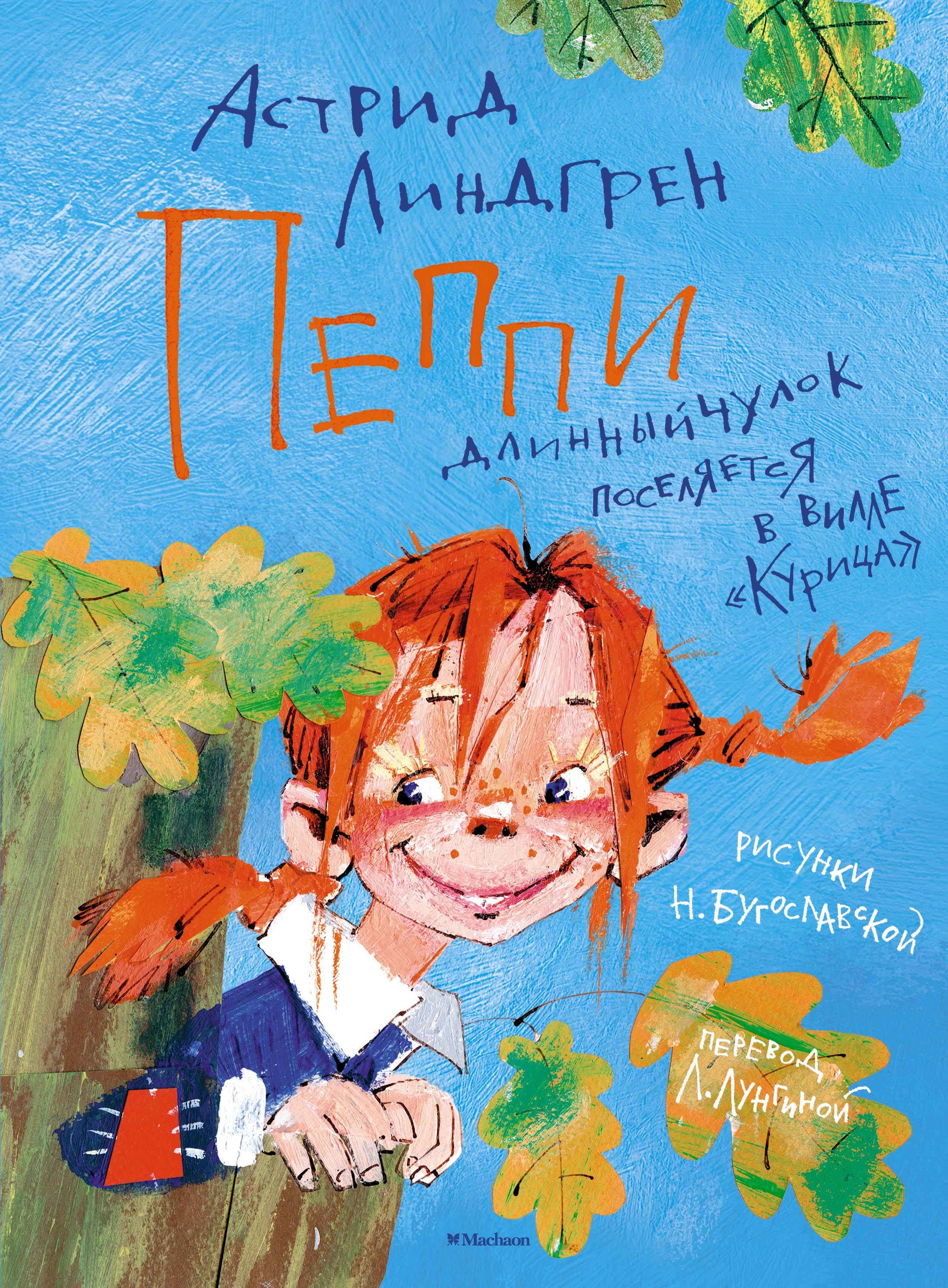 Пеппи Длинныйчулок поселяется в вилле Курица (иллюстр. Н. Бугославской)