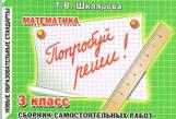 Математика 3кл Попробуй реши!