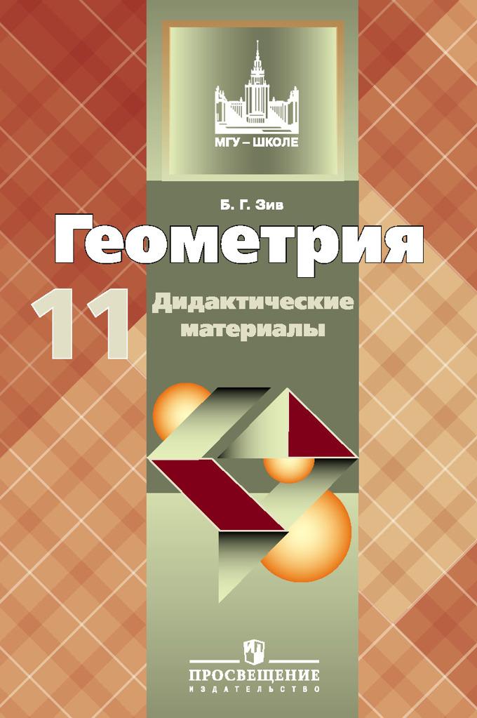 Геометрия 11кл Дидакт. материалы (к уч. Атанасяна)