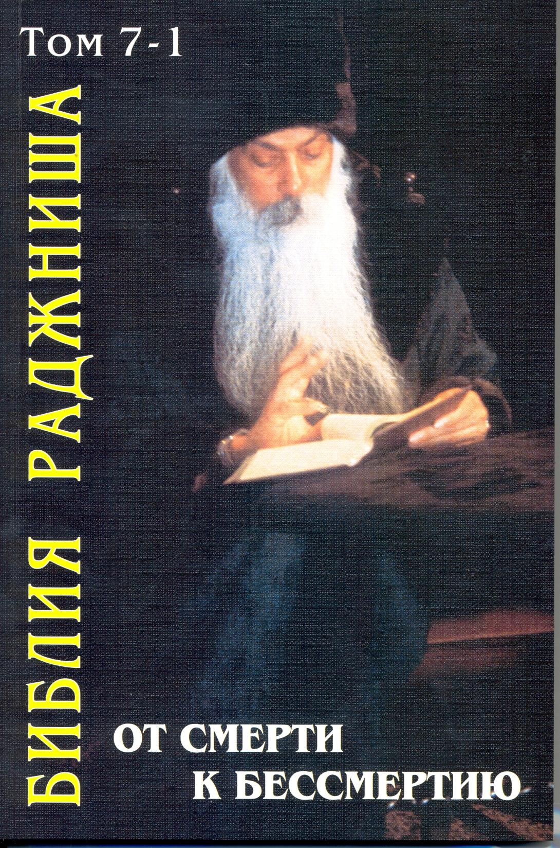 От смерти к бессмертию - Библия Раджниша Том 7-1