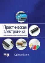 Практическая электроника: иллюстрированное руководство для радиолюбителей. Саймон Монк