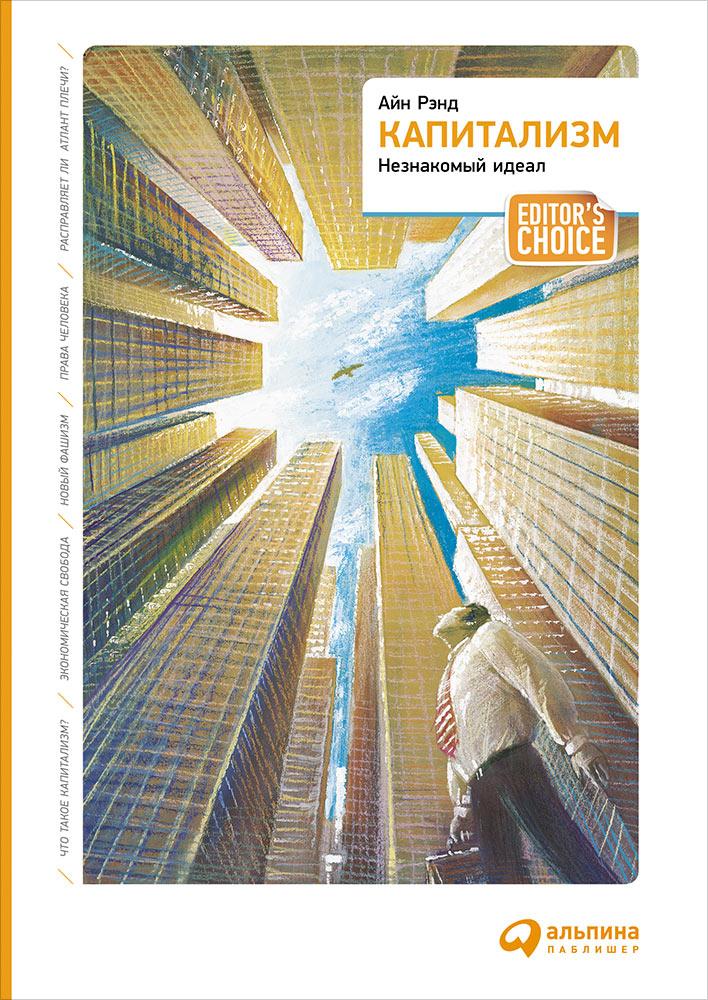 Капитализм: Незнакомый идеал. 3-е изд. Рэнд А.
