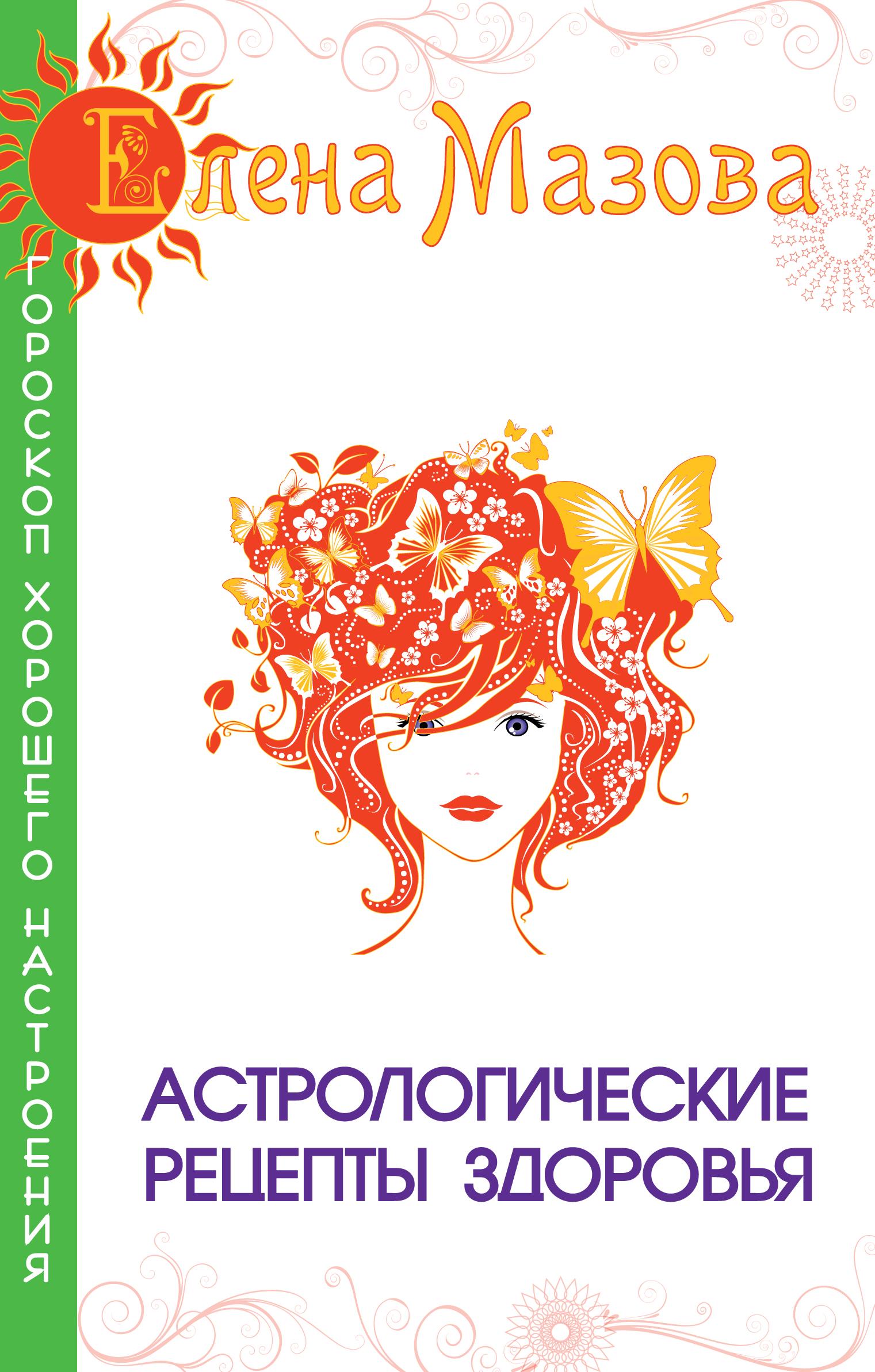 Астрологические рецепты здоровья. 4-е изд.