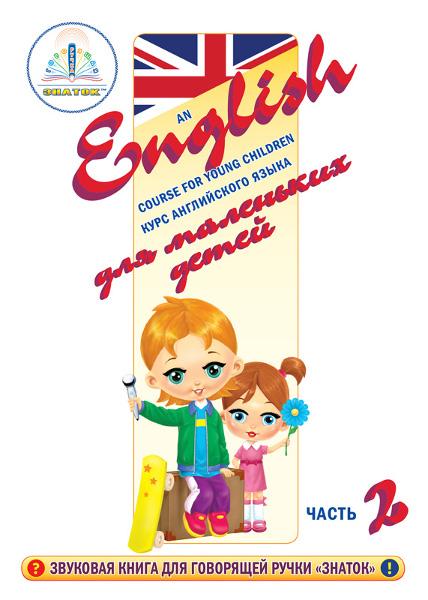 Курс английского языка для маленьких детей  (часть 2) Для говорящей ручки ЗНАТОК /упак.8шт./кор.24шт.