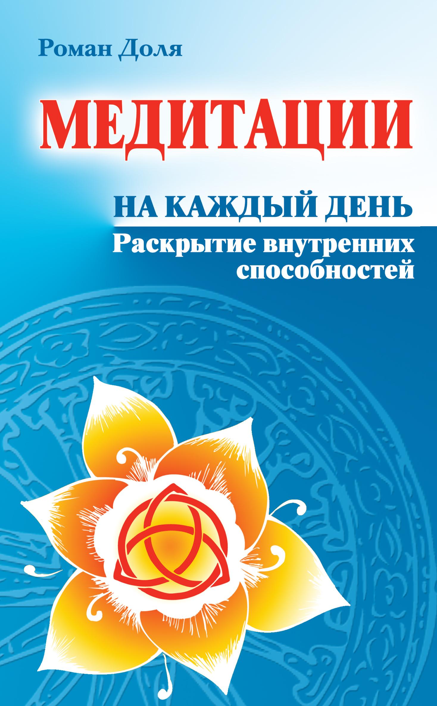 Медитации на каждый день. 5-е изд. Раскрытие внутренних способностей
