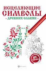 Исцеляющие символы древних славян:арт-терапия