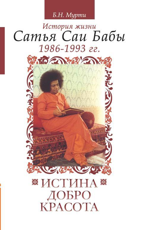 Истина, добро, красота. Т.6. История жизни Сатья Саи Бабы. (1986-1993)