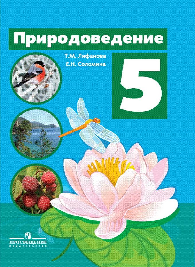 Природоведение 5кл Учебник (VIIIв) ФП